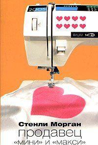 Продавец швейных машинок