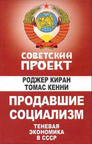 Продавшие социализм. Теневая экономика в СССР