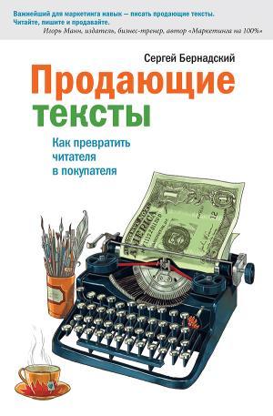 Продающие тексты. Как превратить читателя в покупателя