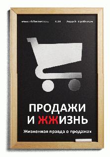 Продажи и ЖЖизнь