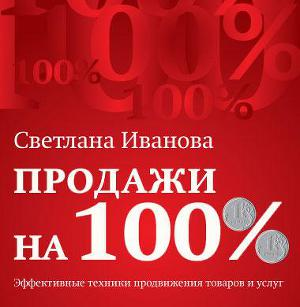 Продажи на 100 процентов