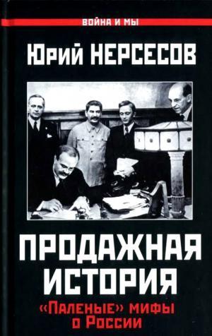 Продажная история. «Паленые» мифы о России