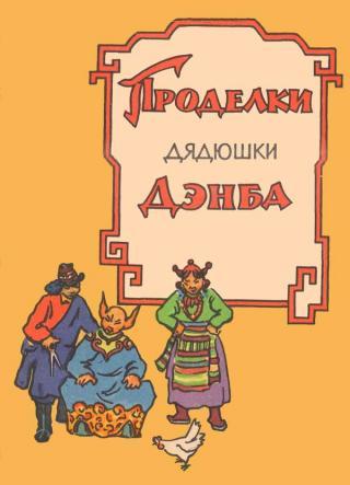 Проделки дядюшки Дэнба (Сборник)