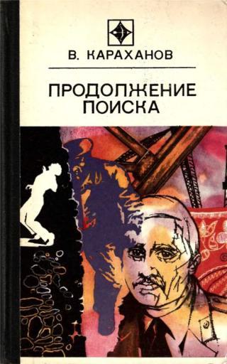 Продолжение поиска (сборник)