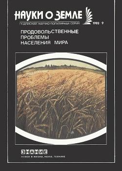 Продовольственные проблемы населения мира (сборник)