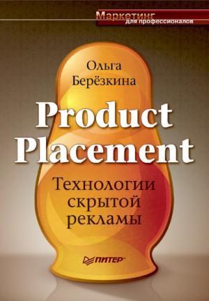 Product placement - Технологии скрытой рекламы
