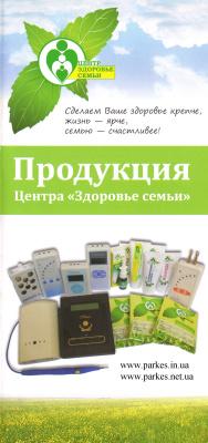 Продукция центра Здоровье семьи