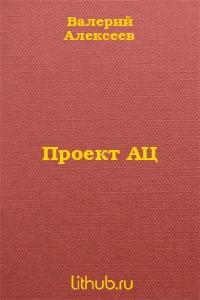 Проект 'АЦ'