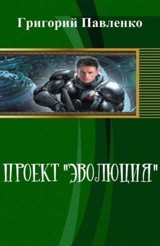 """Проект """"Эволюция"""""""