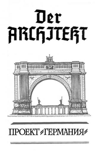 Проект Германия
