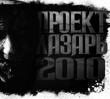Проект Лазарь-2010
