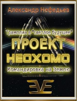 Проект НЕОХОМО 1-2