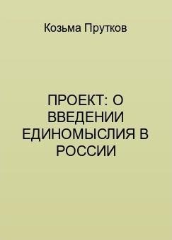Проект: о введении единомыслия в России