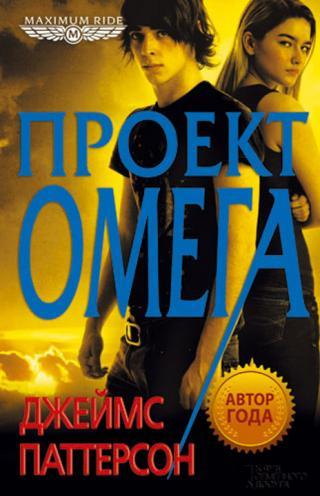 Проект Омега