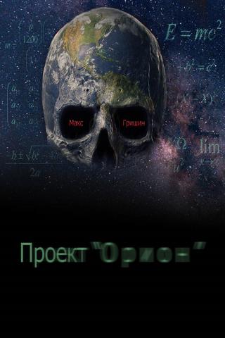 """Проект """"Орион"""" [си]"""