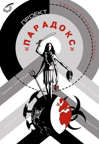 Проект «Парадокс»