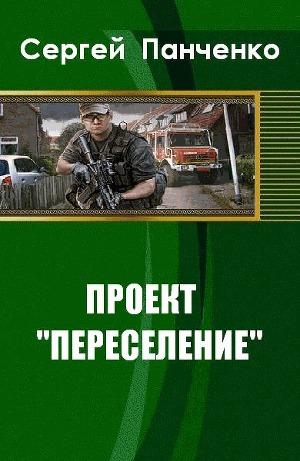 """Проект """"Переселение"""" (СИ)"""