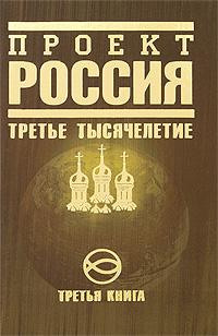Проект Россия. Третье тысячелетие. Книга третья