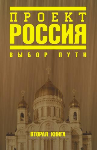 Проект Россия. Выбор пути