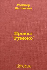 Проект `Румоко`