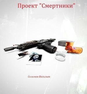 """Проект """"Смертники"""""""