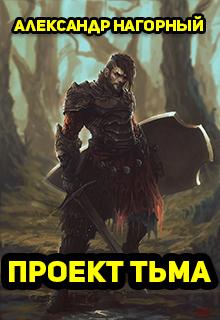 Проект Тьма