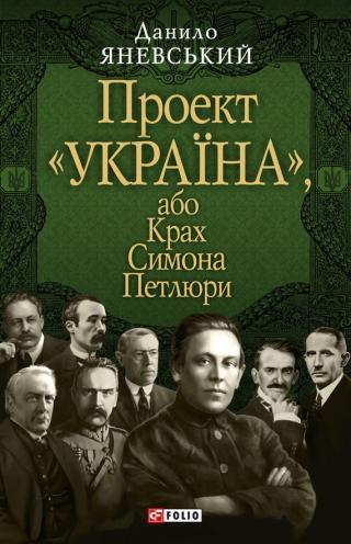 Проект «Україна», або Крах Симона Петлюри