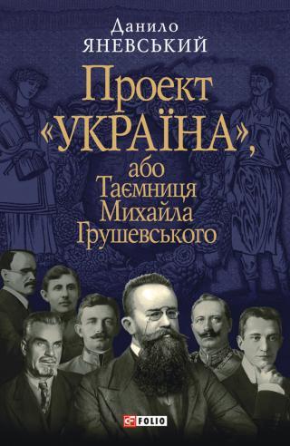 Проект «Україна», або Таємниця Михайла Грушевського