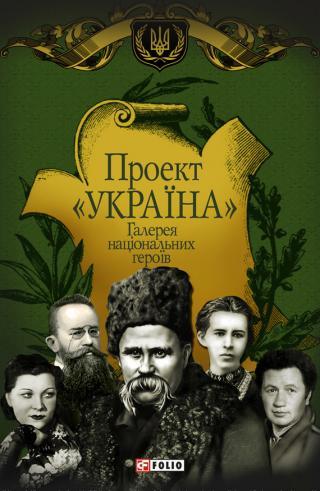 Проект «Україна». Галерея національних героїв