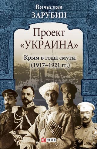 Проект «Украина». Крым в годы смуты, 1917–1921 гг.