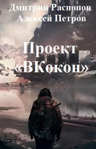 Проект «ВКокон» [СИ]