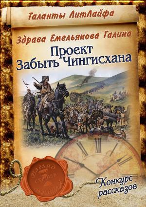 """Проект """"Забыть Чингисхана"""" (Вне конкурса) (СИ)"""