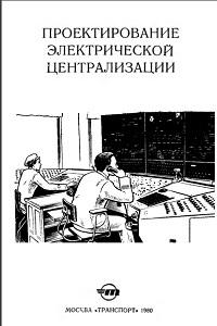 Проектирование электрической централизации