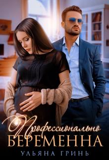 Профессионально беременна
