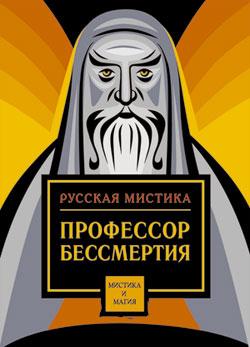 Профессор бессмертия [Мистические произведения русских писателей]