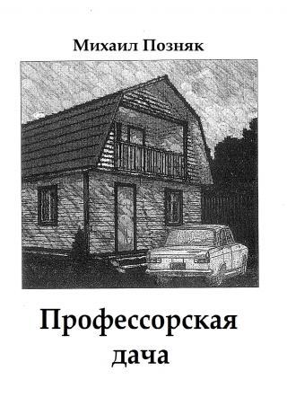 Профессорская дача