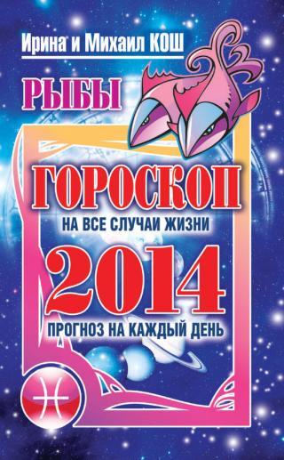 Прогноз на каждый день. 2014 год. Рыбы