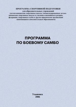 Программа по боевому самбо