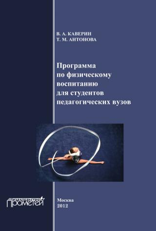 Программа по физическому воспитанию для студентов педагогических вузов. Рабочая программа дисциплины