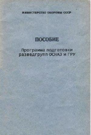 Программа подготовки разведгрупп ОСНАЗ и ГРУ