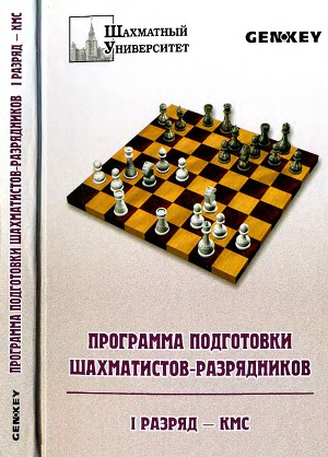 Программа подготовки шахматистов-разрядников: 1 разряд - кмс