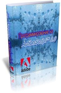 Программирование на ActionScript™ 3.0