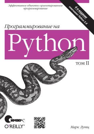 Программирование на Python, II том [4-е издание]