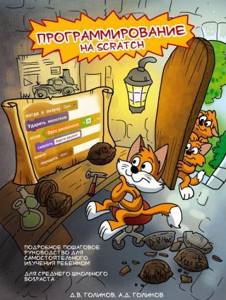 Программирование на Scratch 2. Часть 1