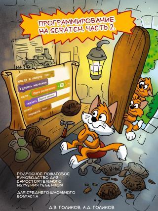 Программирование на Scratch 2. Часть 2