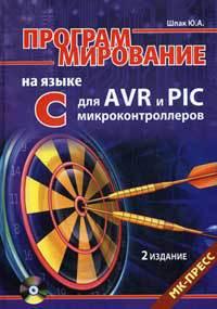Программирование на языке С для AVR и PIC микроконтроллеров