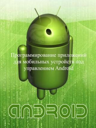 Программирование приложений для мобильных устройств под управлением Android. Часть 1