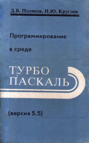 Программирование в среде Турбо Паскаль