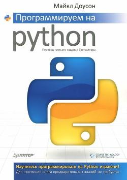 Программируем на Python.