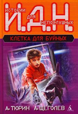 Программируемый мальчик (педагогическая фантастика) [вариант 1988 года]